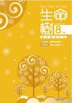 《生命樹》靈修月刊【繁體版】2018年8月號