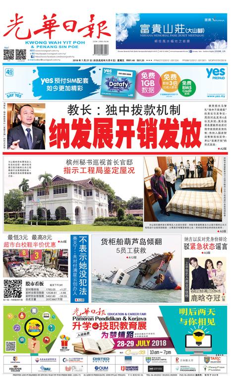 光華日報(晚報)2018年07月27日