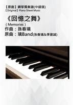 回憶之舞 鋼琴獨奏譜 || 孫春璃 正能量原創純音樂