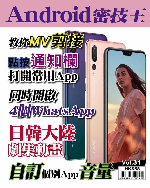 Android 密技王#31【不怕背景被偷用數據】