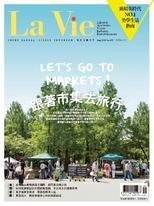 La Vie 8月號/2018 第172期