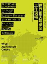 世界頂尖建築師工作現場