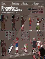 《彭博商業周刊/中文版》第151期