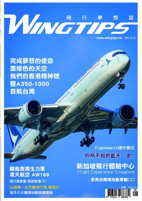 WINGTIPS 飛行夢想誌 NO.014