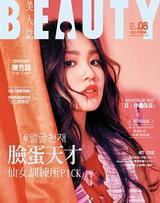 BEAUTY美人誌213期(8月號)
