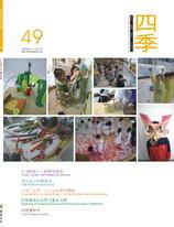 四季兒童教育專刊第49期