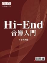 Hi-End音響入門電子書
