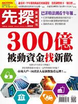 【先探投資週刊2000期】300億被動資金找新歡