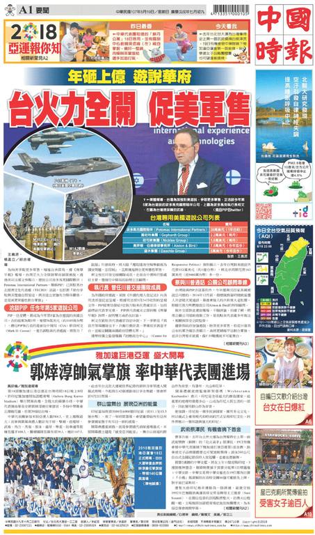 中國時報 2018年8月19日