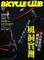 BiCYCLE CLUB 單車俱樂部 Vol.61