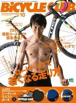 BiCYCLE CLUB 2018年10月號 No.402 【日文版】