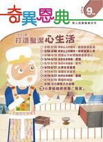 《奇異恩典》兒童靈修月刊2018年9月號