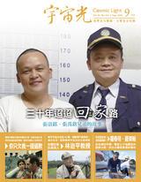 宇宙光雜誌2018年九月號(附有聲雜誌.mp3)