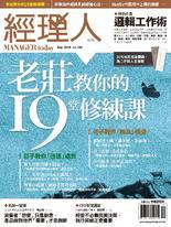 經理人月刊 9月號/2018 第166期