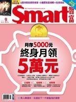 Smart智富月刊 2018年9月/241期