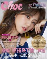 CHOC恰女生(202期)2018年9月號