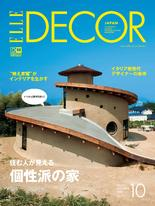 ELLE DECOR No.157【日文版】
