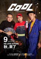 流行酷報 COOL數位版(001)9月號