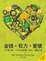 金錢·權力·愛情