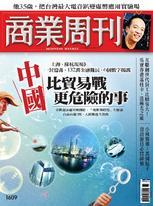 商業周刊 第1609期 中國比貿易戰更危險的事
