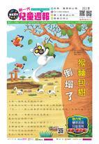 新一代兒童週報(第53期)