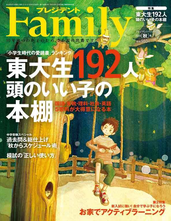 PRESIDENT Family 2018年秋季號 【日文版】