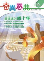 《奇異恩典》兒童靈修月刊2018年10月號