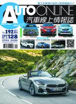 AUTO-ONLINE汽車線上情報誌 10月號/2018