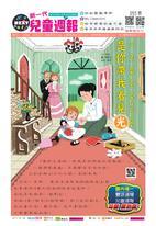 新一代兒童週報(第55期)