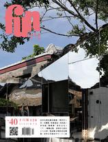 放築塾代誌 NO.40