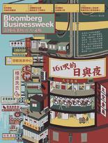 《彭博商業周刊/中文版》第155期