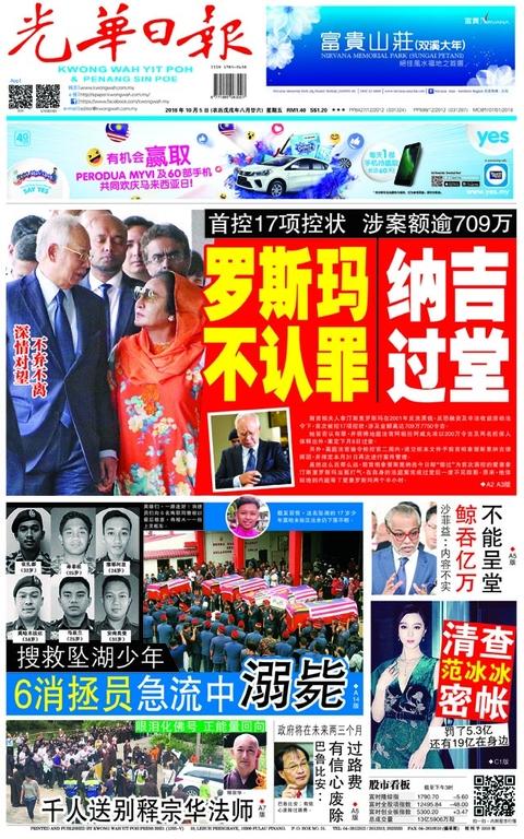 光華日報(晚報)2018年10月05日