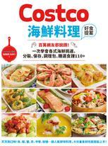 Costco海鮮料理好食提案:百萬網友都說讚!一次學會各式海鮮挑選、分裝、保存、調理包