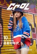 流行酷報 COOL數位版(002)10月號