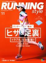 RUNNING style 2018年11月號 Vol.114 【日文版】