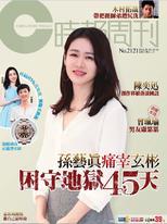 時報周刊+周刊王 2018/10/10 第2121期