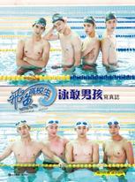 飛魚高校生:泳敢男孩寫真誌