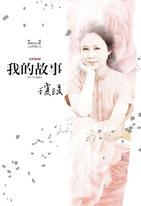 瓊瑤經典作品全集 24:我的故事(全新增修版)