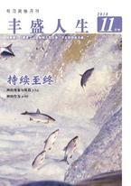 《丰盛人生》灵修月刊【简体版】2018年11月号