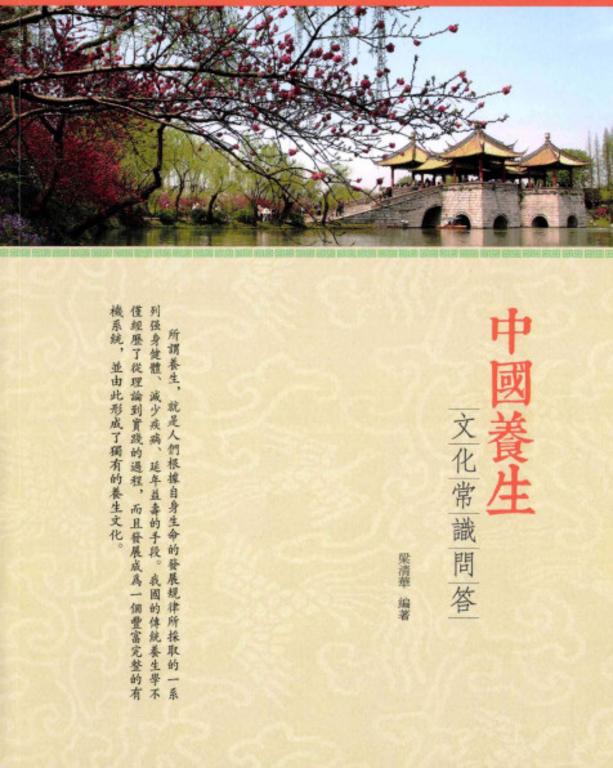 中國養生文化常識問答