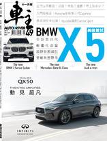 2018年11月號車主雜誌 第268期