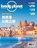 Lonely Planet 孤獨星球雙月刊 11-12月號/2018 第71期