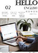 Hello! English英語學習誌_第二期_網路聊天活用指南