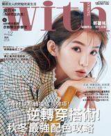 with 12月號/2018 第176期 電子授權版(精選版)