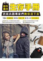 都市叢林生存手冊:武術兵器專家們教你活下去