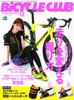 BiCYCLE CLUB 2018年12月號 No.404 【日文版】