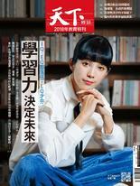 【天下雜誌 第660期】學習力決定未來