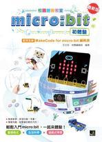 micro:bit初體驗