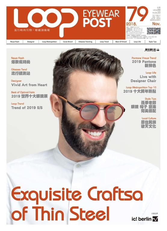 LOOP POST眼鏡頭條報 11月號/2018