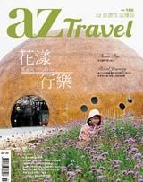 az Travel旅遊生活 11月號/2018 第186期